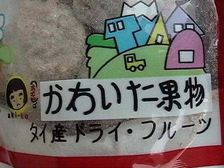 あきこ赤3a.JPG