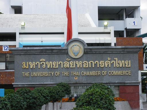 タイ商工会議所大学10a.JPG