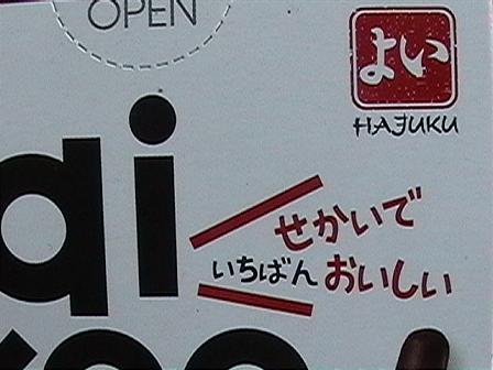 taiyoo3a.JPG